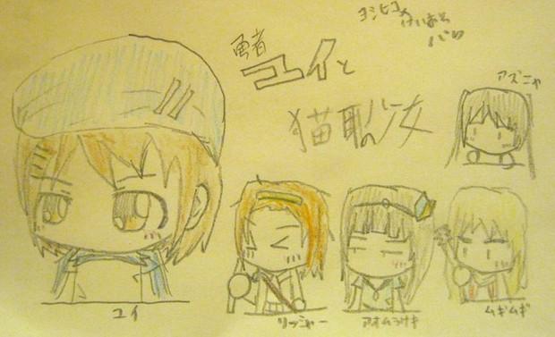 勇者ユイと猫耳の少女