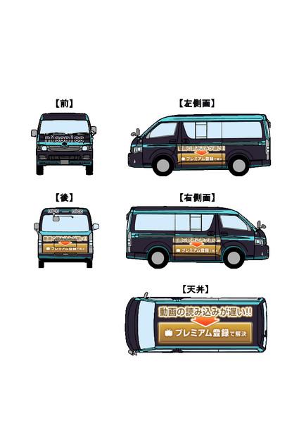 ニコニコカーデザイン