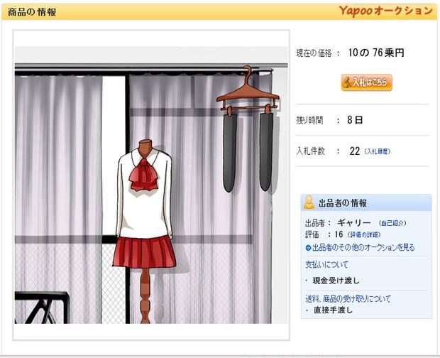 働けシリーズ【オークション:イヴの服+靴下付】