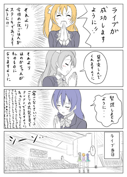 うみライブ! 5