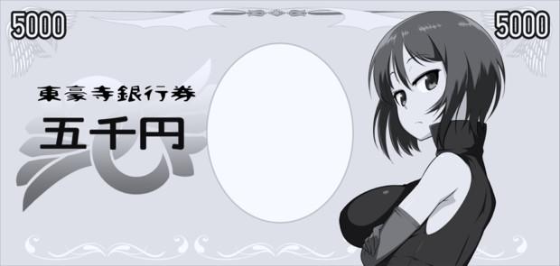 東豪寺紙幣 五千円札