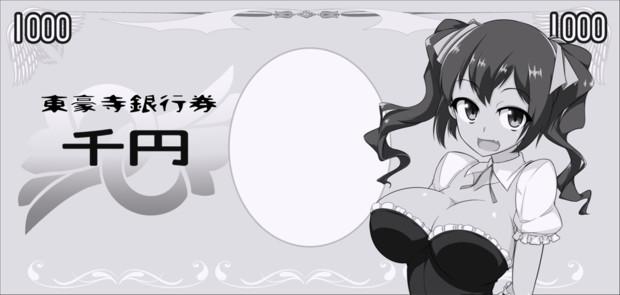 東豪寺紙幣 千円札