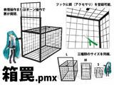 箱罠 【MMDアクセサリデータ配布】