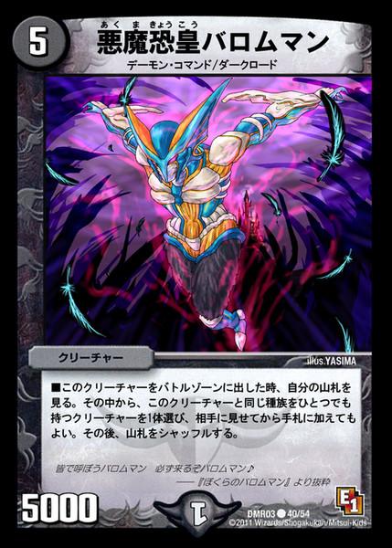 【DM】悪魔恐皇バロムマン【オリジナル】