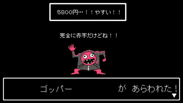 【セラクエNO_154】ゴッパー