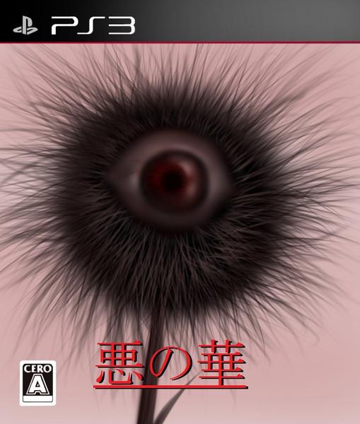 惡の華 PS3にやってみた