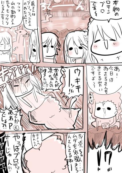 ドキドキ!露天風呂パニック☆