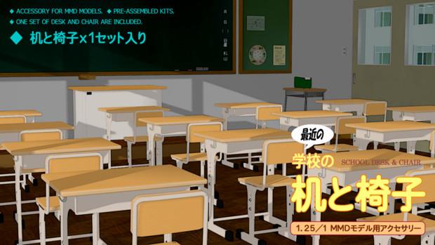 最近の学校の机と椅子[A](配布)