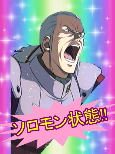 【EXVS】アナベルさんのソロモン状態【コラ】