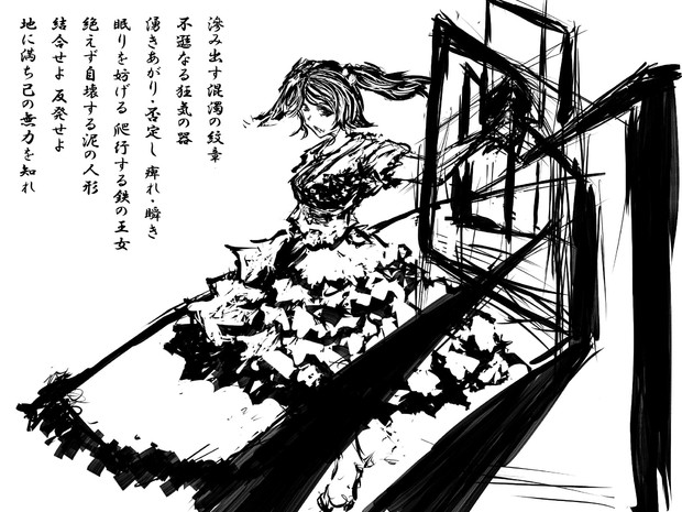 する 人形 泥 の 自壊 絶えず 中二病風の詠唱呪文「黒棺」の元ネタ・初出は?