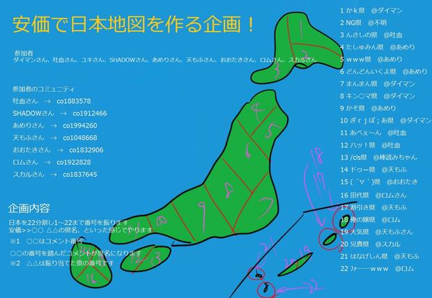 安価日本地図