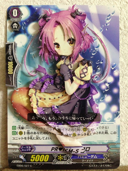 VG PR♡ISM-S コロ