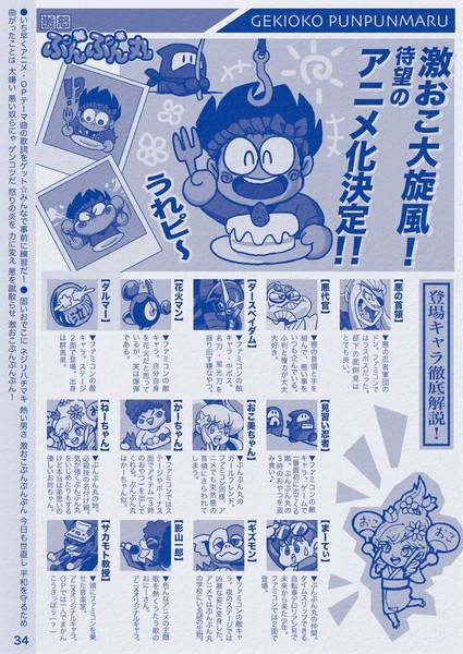 【激おこ】TVアニメ 激おこぷんぷん丸 月刊アウトゥ 1986年4月号 記事