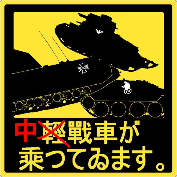 八九式は軽戦車じゃないし。中戦車だしぃ。