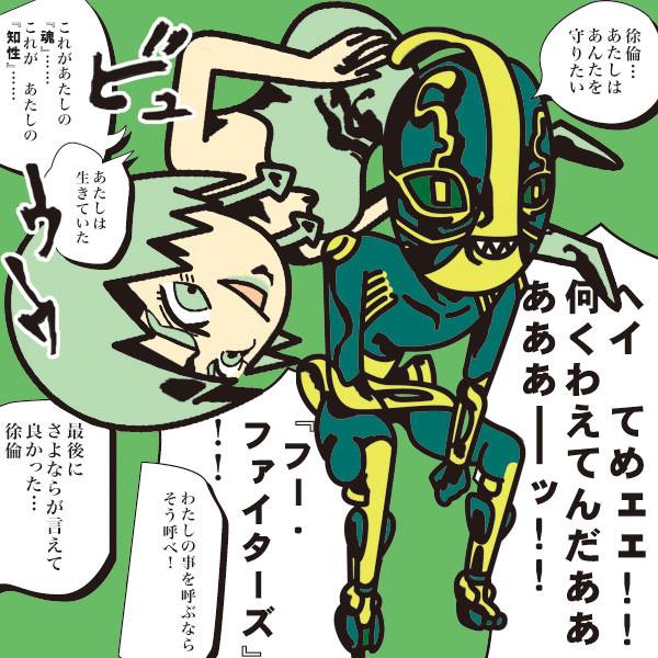 【JOJO】F・F(フー・ファイターズ)