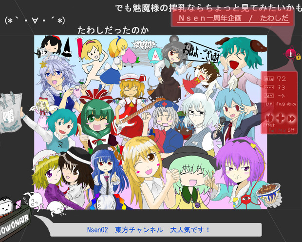 Have a nice Nsen 東方チャンネル!!