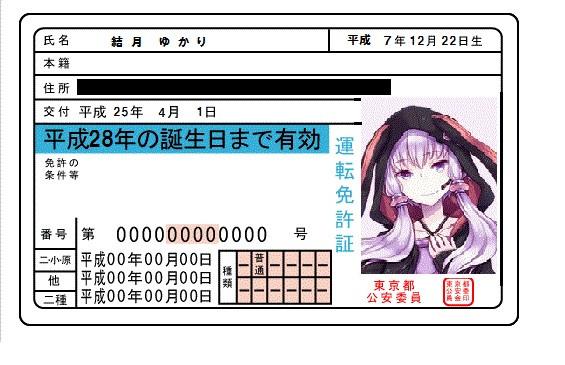 免許取得しましたー(*´ω`*)