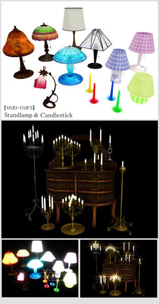 【MMD-OMF3】スタンドランプ&燭台セット