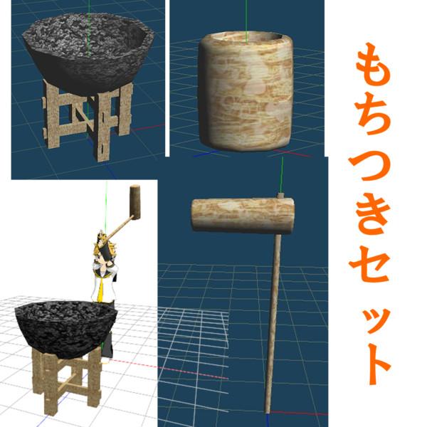 【3Dモデル】もちつきセット【配布あり】