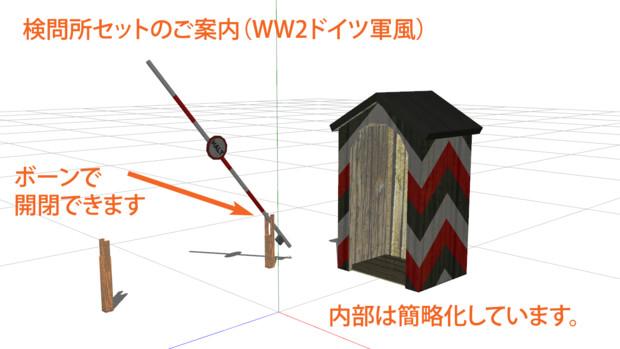 【MMD-OMF3】 検問所セット