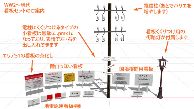 【MMD-OMF3】 軍事標識セット(電柱・街路灯付き)