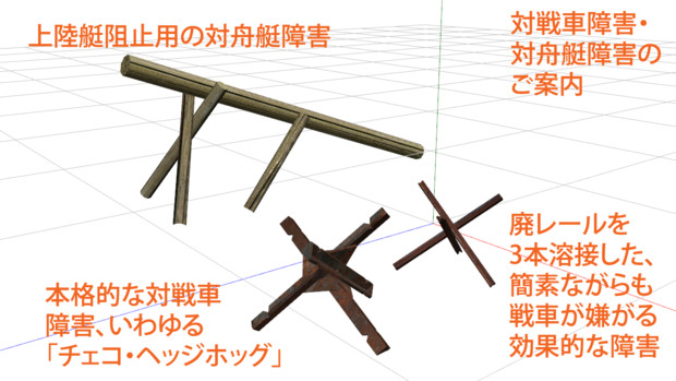 【MMD-OMF3】 対戦車障害・対舟艇障害セット