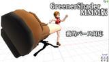 GreenerShaderMMM版 Ver1.1