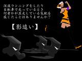 【OMF3】 影追い 【MMDモデル配布】