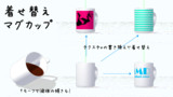 【MMD-OMF3】着せ替えマグカップ