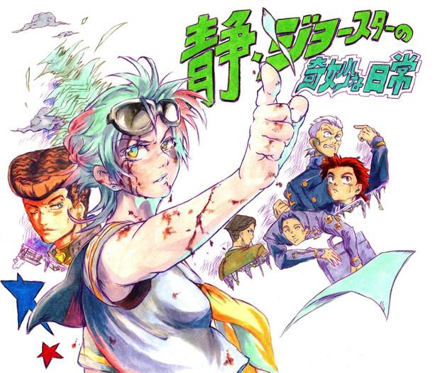 【元ネタSS】Strange daily Shizuka Joestar