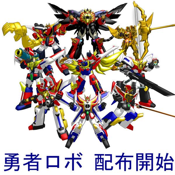 【MMD】L式BS型「グレート勇者ロボ9体セット」【配布静画】