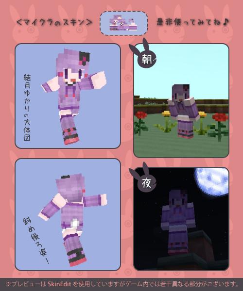 【Minecraft スキン】結月ゆかり(ver.パーカー無し)
