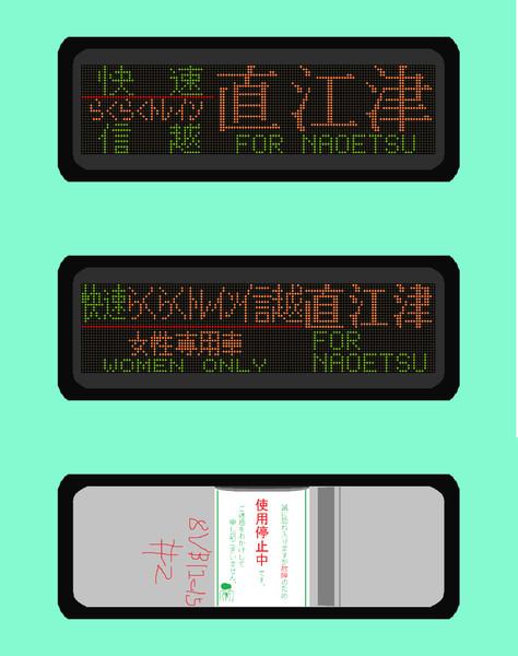 485系3000番台 快速らくらくトレイン信越|直江津