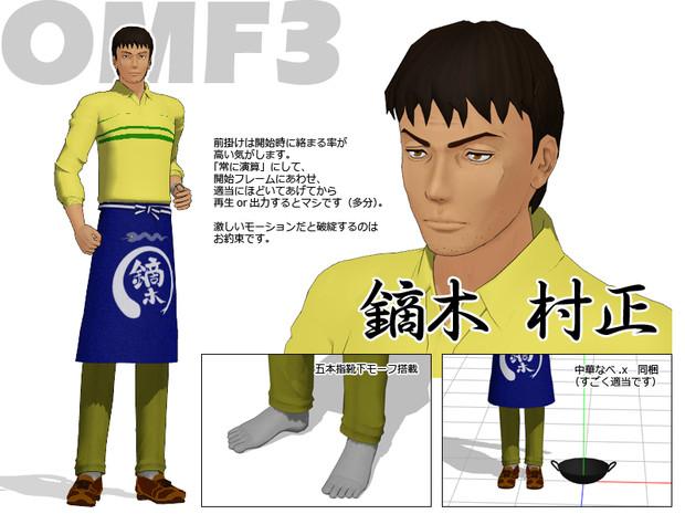 【MMD-OMF3】鏑木村正【MMDタイバニ2周年】