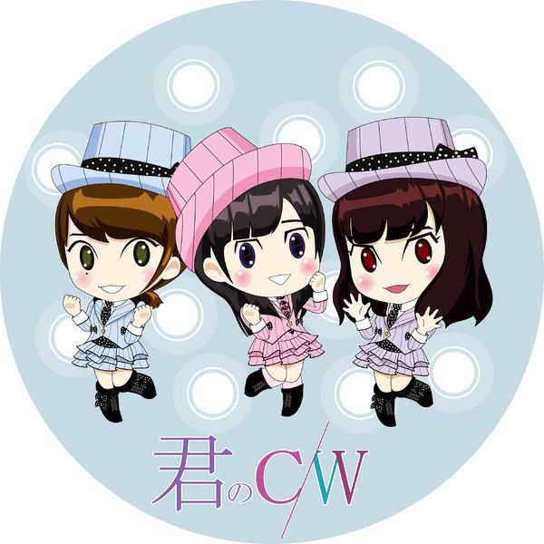 君のC/W