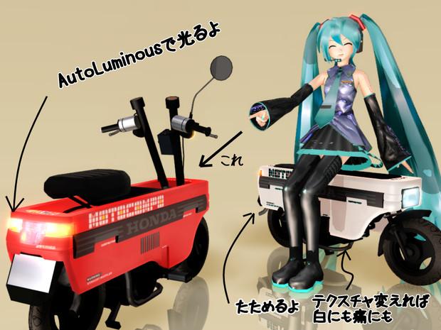 【MMD】モトコンポ【モデル配布】
