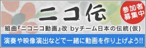 ニコ伝 宣伝用バナー