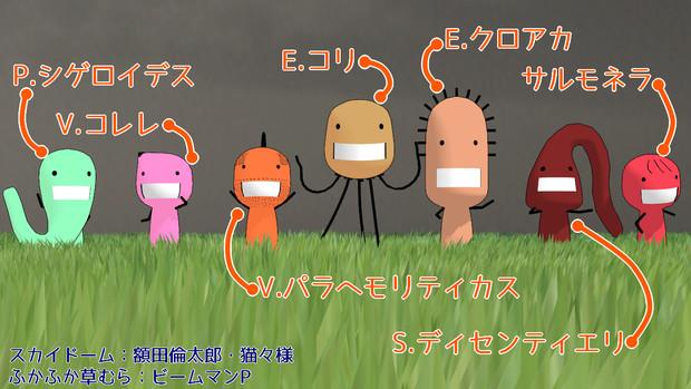 【MMD-OMF3】食中毒菌とか詰め合わせ