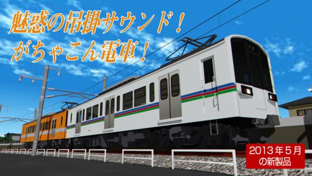 【MMD-OMF3】がちゃこん電車