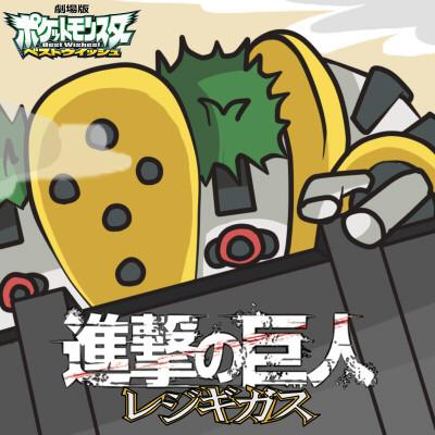 劇場版ポケットモンスター 進撃の巨人-レジギガス-