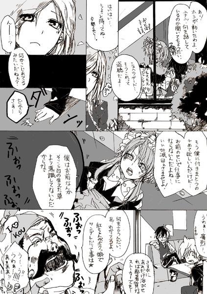 マギ学園(バイト編・7)