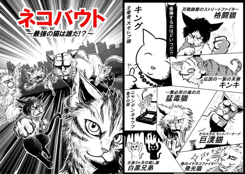 ネコバウト ~最強の猫は誰だ!?~