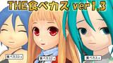 【MMD-OMF3】THE食べカス【Verアップ】