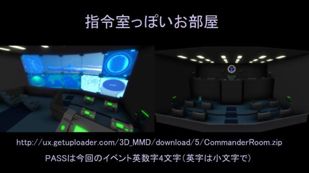 【MMD-OMF3】指令室っぽいお部屋【遅刻】
