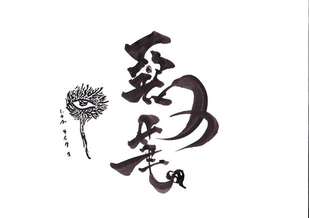 悪の華『ハナガ サイタ ヨ』