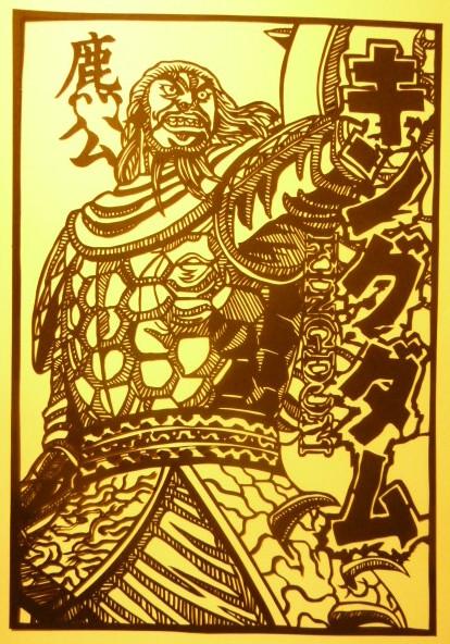 切り絵:本能型の将軍