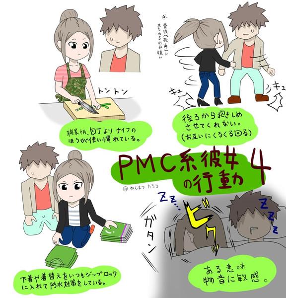 PMC系彼女の行動 4 / ねんまつた...