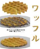 【3Dモデル】ワッフル【配布あり】