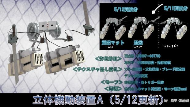 【進撃の巨人】立体機動装置A【モデル更新(5/12)】