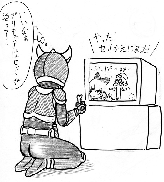 仮面ライダークウガ 第2話